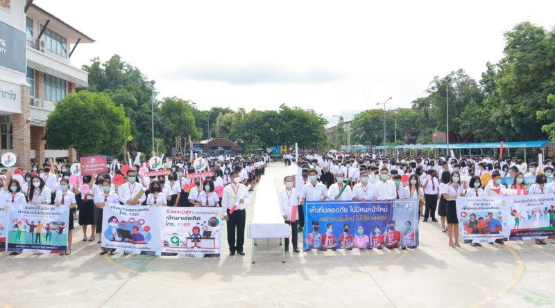 กิจกรรมโครงการวันต่อต้านยาเสพติดโลก ประจำปีการศึกษา 2564
